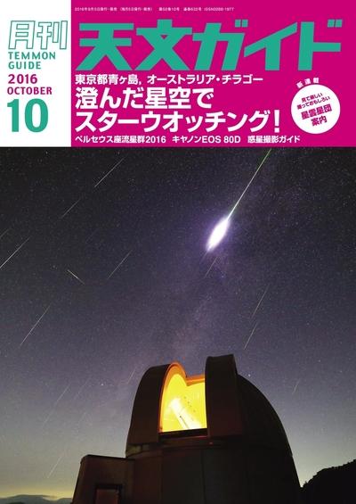 天文ガイド2016年10月号-電子書籍