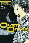 Over Drive(3)-電子書籍