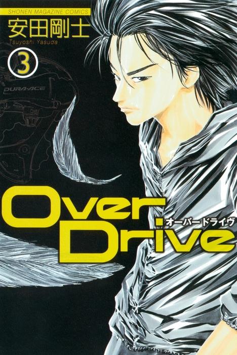 Over Drive(3)拡大写真
