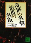 乱世の名将 治世の名臣-電子書籍
