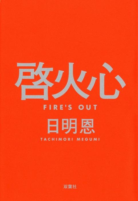 啓火心 Fire's Out-電子書籍-拡大画像