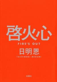 啓火心 Fire's Out-電子書籍
