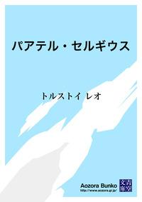パアテル・セルギウス-電子書籍