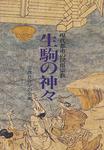生駒の神々 現代都市の民俗宗教-電子書籍