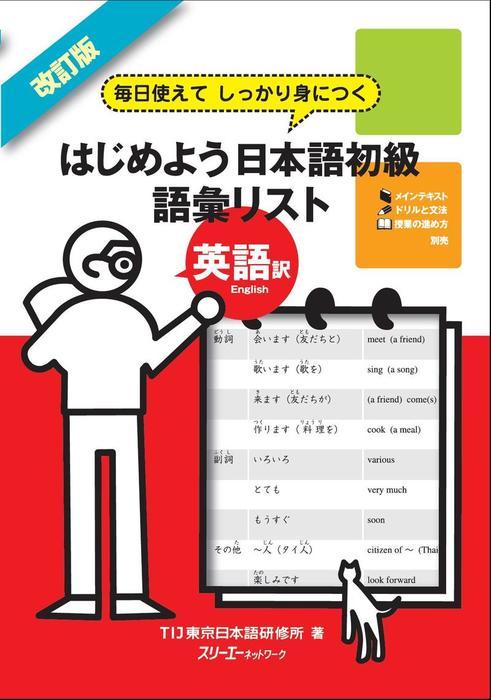 改訂版 毎日使えてしっかり身につく はじめよう日本語初級語彙リスト英語訳 English〈デジタル版〉拡大写真