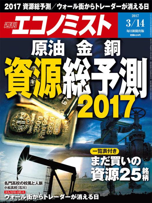 週刊エコノミスト (シュウカンエコノミスト) 2017年03月14日号拡大写真