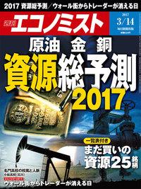 週刊エコノミスト (シュウカンエコノミスト) 2017年03月14日号