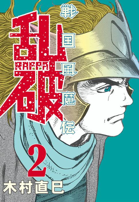 戦国風魔伝 乱破 2巻-電子書籍-拡大画像