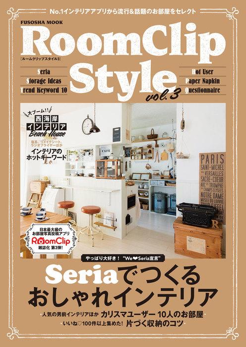 RoomClip Style vol.3拡大写真