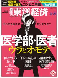 週刊東洋経済 2015年3月21日号