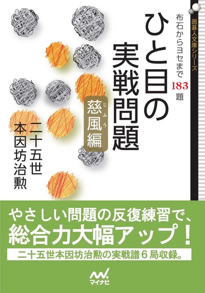 ひと目の実戦問題 慈風編-電子書籍
