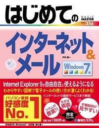 はじめてのインターネット&メール Windows 7版-電子書籍