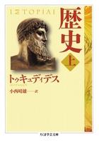 「【学芸】歴史」シリーズ