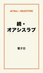 続・オアシスラブ-電子書籍