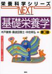 基礎栄養学 第3版-電子書籍