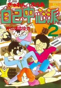 ぎゅわんぶらあ自己中心派(2)-電子書籍