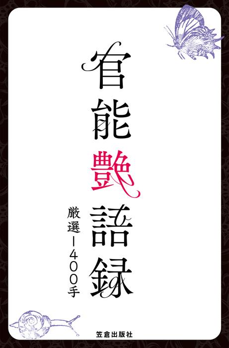 官能艶語録 厳選1400手-電子書籍-拡大画像