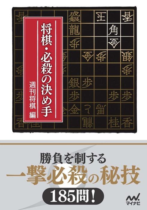 将棋・必殺の決め手-電子書籍-拡大画像