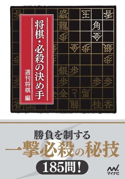 将棋・必殺の決め手-電子書籍