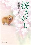 桜さがし-電子書籍