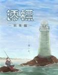 みおつくし 総集編-電子書籍