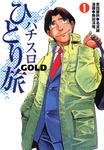 パチスロひとり旅ゴールド 1巻-電子書籍