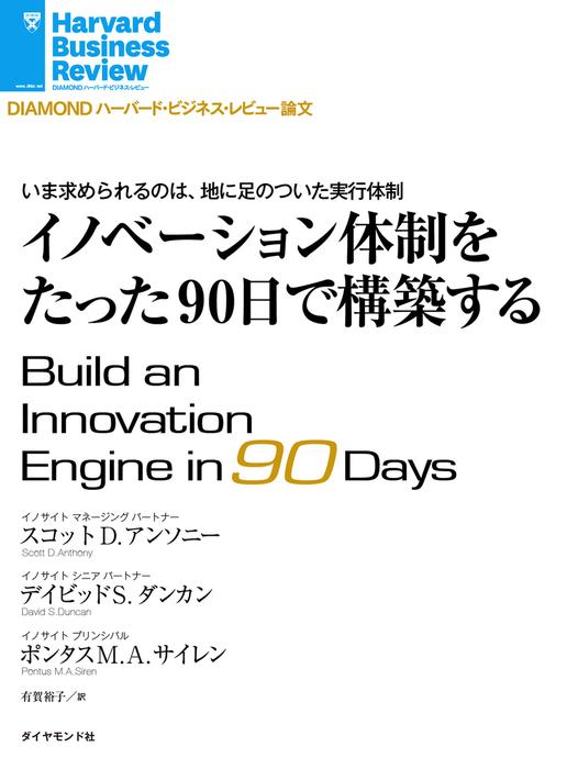 イノベーション体制をたった90日で構築する拡大写真