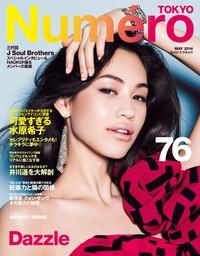Numero TOKYO 2014年5月号