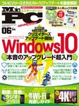 Mr.PC (ミスターピーシー) 2017年 6月号-電子書籍