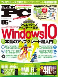 Mr.PC (ミスターピーシー) 2017年 6月号