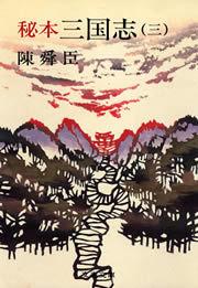 秘本三国志(三)-電子書籍