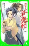 恋する新選組(1)-電子書籍