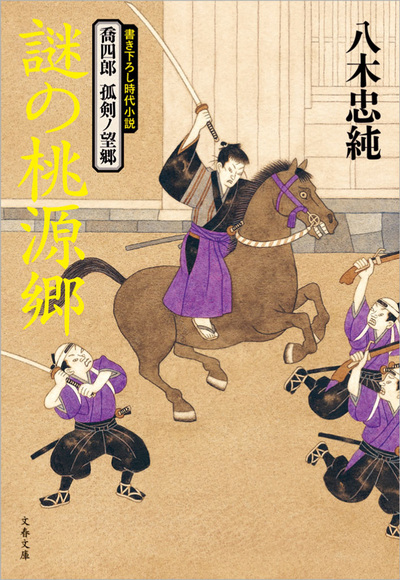 喬四郎 孤剣ノ望郷  謎の桃源郷-電子書籍