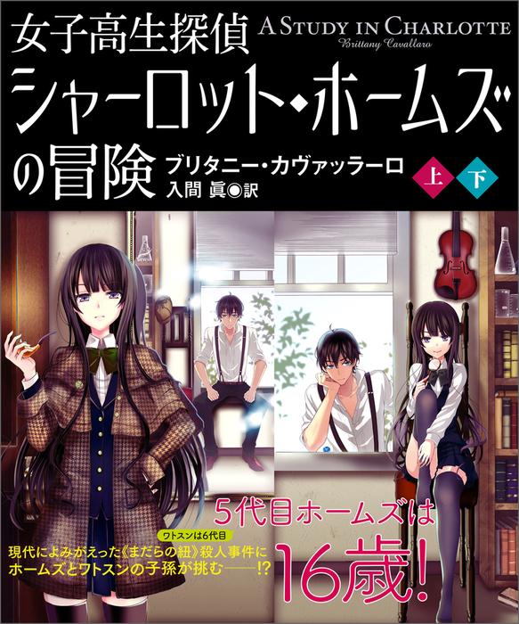 女子高生探偵 シャーロット・ホームズの冒険【上下合本版】拡大写真