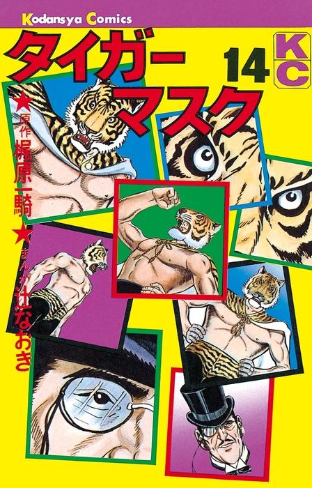 タイガーマスク(14)拡大写真