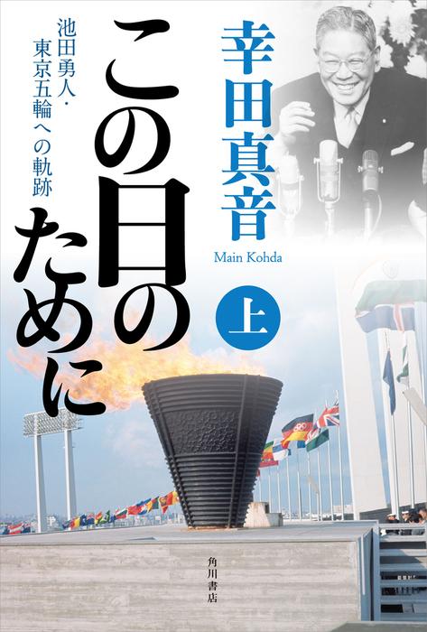 この日のために 上 池田勇人・東京五輪への軌跡拡大写真