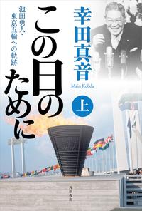 この日のために 上 池田勇人・東京五輪への軌跡-電子書籍