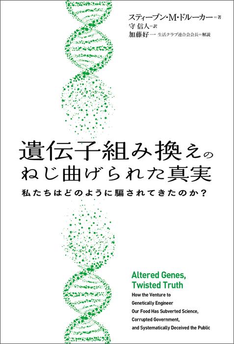 遺伝子組み換えのねじ曲げられた真実 私たちはどのように騙されてきたのか?-電子書籍-拡大画像