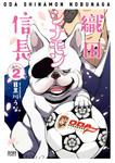 織田シナモン信長 2巻-電子書籍