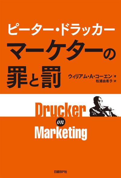 ピーター・ドラッカー マーケターの罪と罰-電子書籍