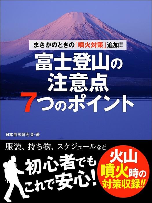まさかのときの「噴火対策」追加!! 富士登山の注意点7つのポイント拡大写真