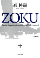 ZOKU(光文社文庫)