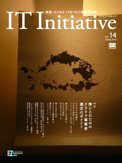 IT Initiative Vol.14-電子書籍