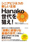 Hanako世代を狙え!-電子書籍