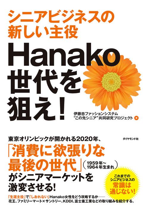 Hanako世代を狙え!拡大写真