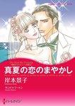 真夏の恋のまやかし-電子書籍
