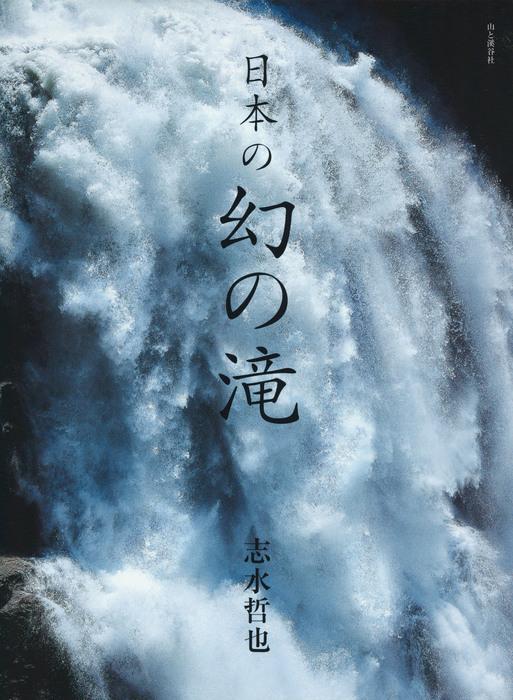 日本の幻の滝拡大写真