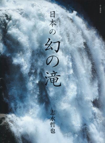 日本の幻の滝-電子書籍