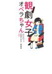 観劇女子オペラちゃん-電子書籍