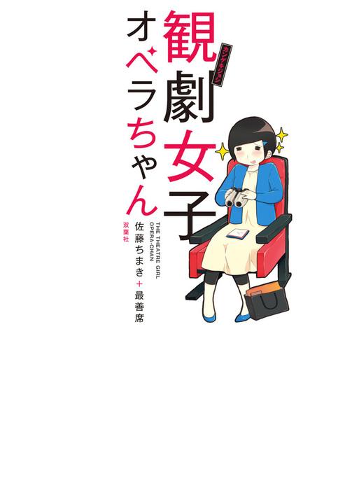 観劇女子オペラちゃん-電子書籍-拡大画像